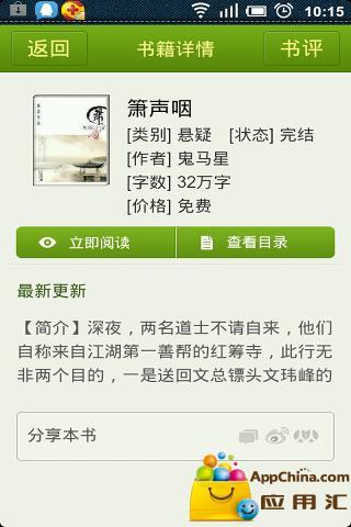 玩免費書籍APP|下載麦壳阅读器 app不用錢|硬是要APP