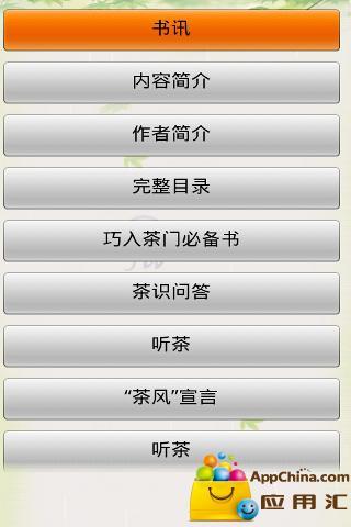 玩免費書籍APP|下載我的第一本泡茶专书 app不用錢|硬是要APP