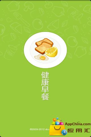 豆果健康早餐截图0