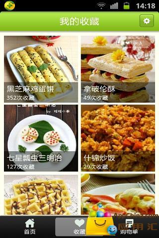 豆果健康早餐截图4