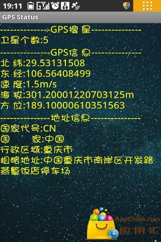 玩免費生活APP|下載GPS Status app不用錢|硬是要APP