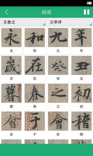 王羲之书法字典截图1