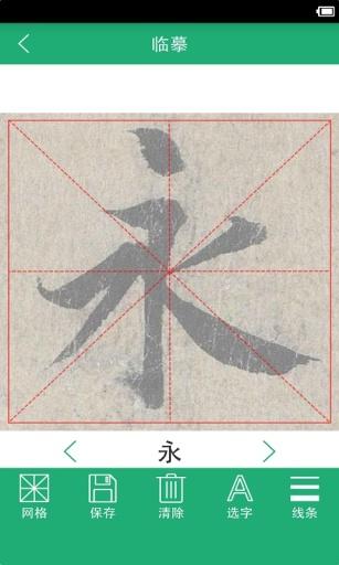 王羲之书法字典截图2