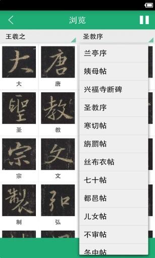 王羲之书法字典截图3