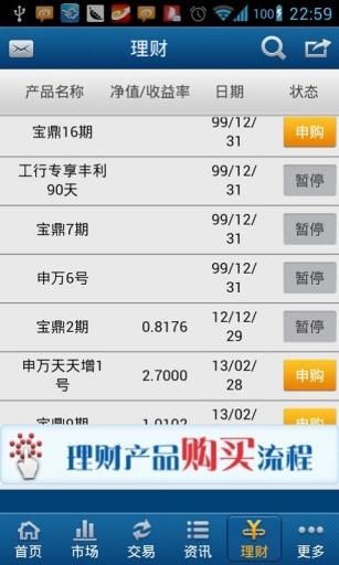 申万宏源赢家理财高端版截图4