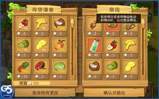 孤岛余生 中文完整版截图0