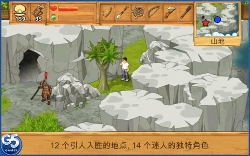 孤岛余生 中文完整版截图1