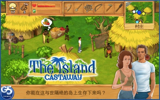孤岛余生 中文完整版截图2