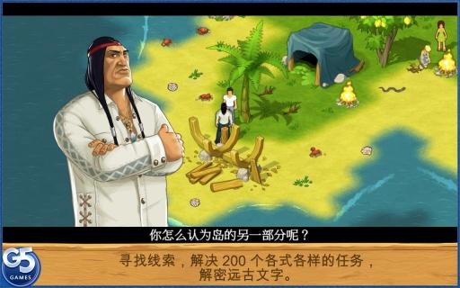 孤岛余生 中文完整版截图3