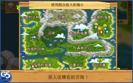 孤岛余生 中文完整版截图4