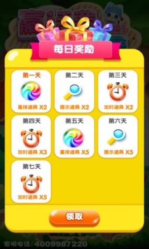 玩益智App 全民连萌免費 APP試玩