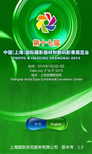 上海摄影展