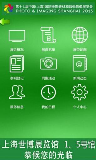 上海摄影展截图1