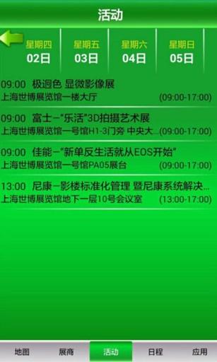上海摄影展截图2