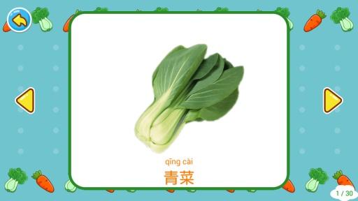 宝宝学蔬菜截图1