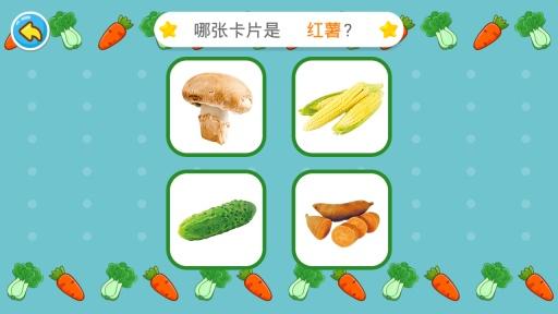 宝宝学蔬菜截图2