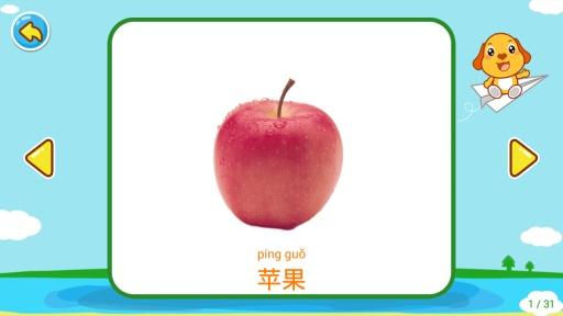 宝宝学水果截图1