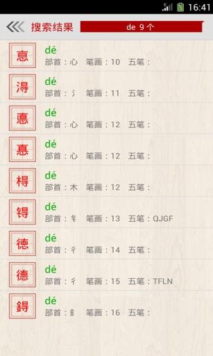 新华字典(2015版)截图2