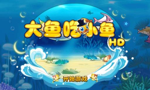 大鱼吃小鱼HD截图0