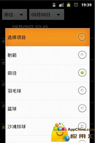 免費下載生活APP|2012伦敦奥运会赛程 app開箱文|APP開箱王