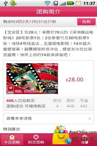 QQ团购(必备推荐)截图2