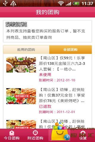 QQ团购(必备推荐)截图4