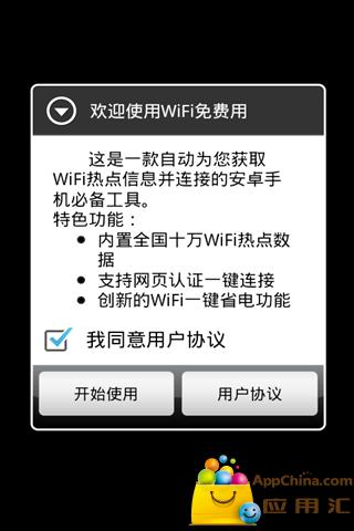 wifi免费用