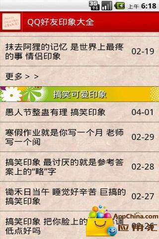QQ好友印象大全截图3