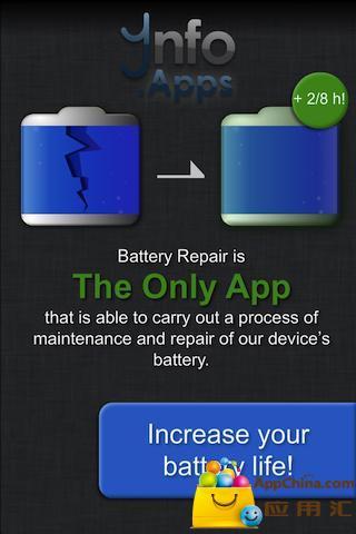 电池修复截图0