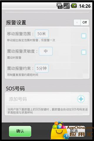 酷米客个人定位监护器 生活 App-愛順發玩APP