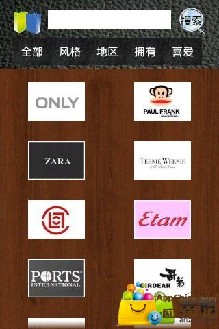 服装品牌导航