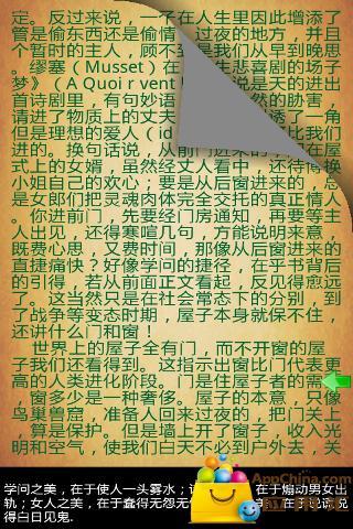 txt閱讀器小說閱讀器|迷你TXT小說閱讀器(txt閱讀器)V2.31綠色免費版-綠色下載吧