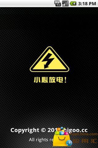 电棍中文版