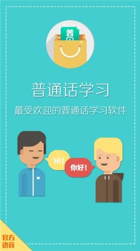 普通话学习6截图1