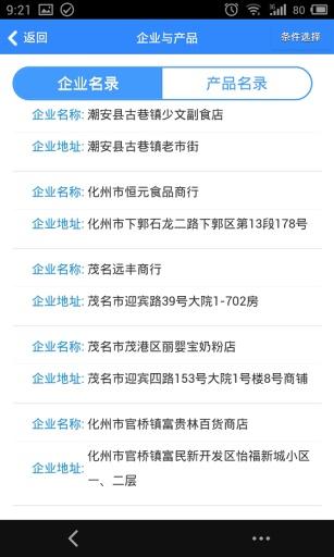 广东食品溯源截图1