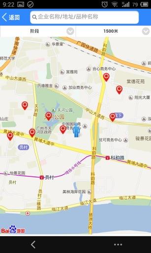 广东食品溯源截图2