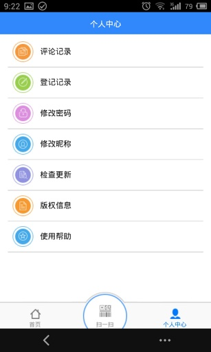 广东食品溯源截图3