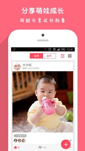 最萌宝宝-辣妈早教育儿必备成长图片分享社区截图0