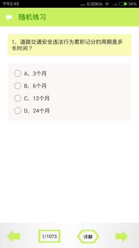 驾照考试科目一-考驾照,驾考宝典截图3