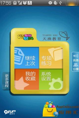 玩生活App|做专业爸妈免費|APP試玩
