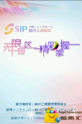 SIPニュース