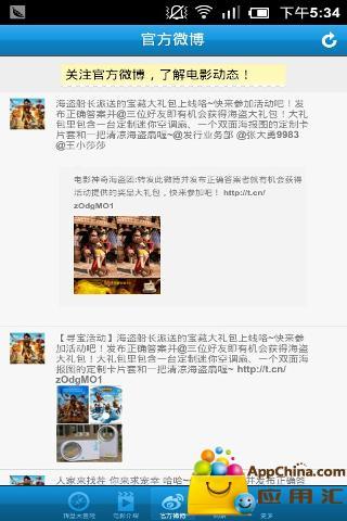 神奇海盗团 生活 App-愛順發玩APP
