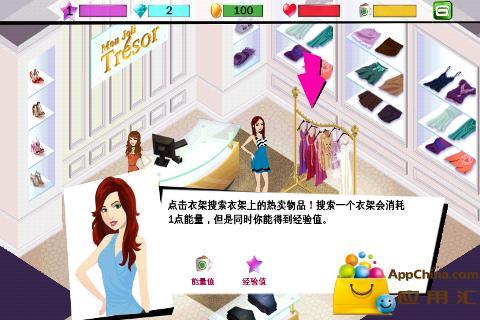 时尚达人中文版截图2