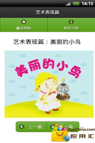 【免費生產應用App】早教童话动画版第二辑-APP點子