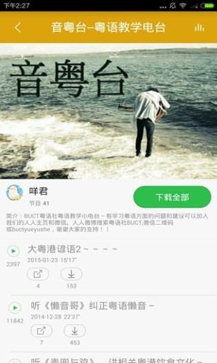 粤语学习截图1