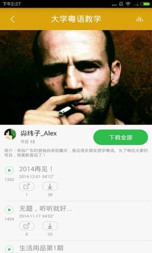 粤语学习截图2