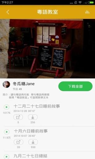 粤语学习截图3