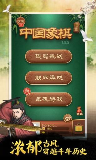 博雅·中国象棋截图1