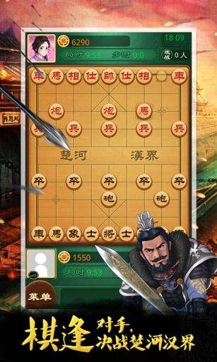 博雅·中国象棋截图4