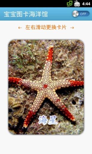 宝宝图卡海洋馆截图4